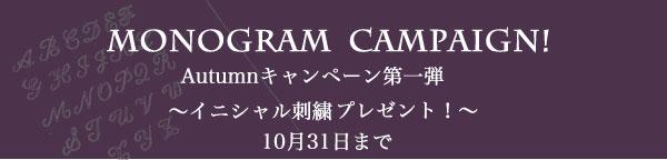 Autumnキャンペーン _c0166866_1445305.jpg