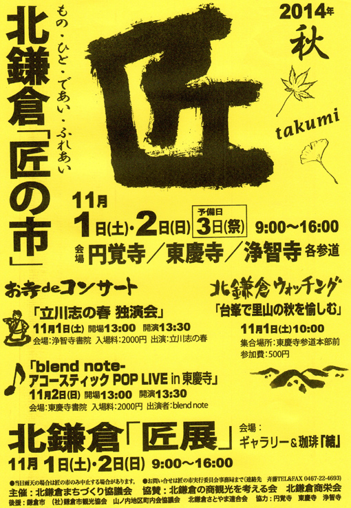 11・1~2北鎌倉の秋の風物詩、北鎌倉「匠の市」・「匠展」_c0014967_1022236.jpg