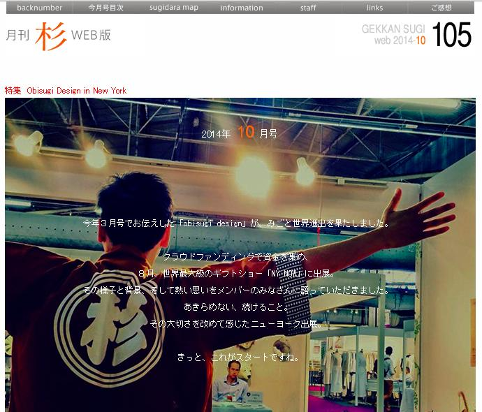 月刊杉WEB版105号 特集 obisugi design in New York_f0138874_9205643.jpg