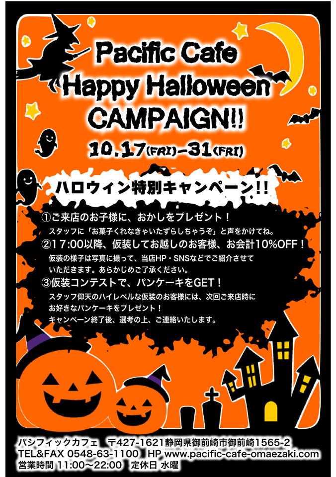 Helloween Party_b0193476_2051512.png