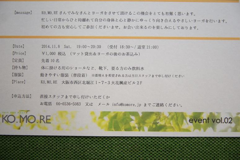 イベントの案内_f0202682_17105410.jpg