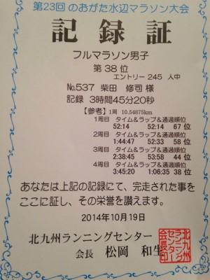 2014 のおがた水辺マラソン_f0220089_18265551.jpg