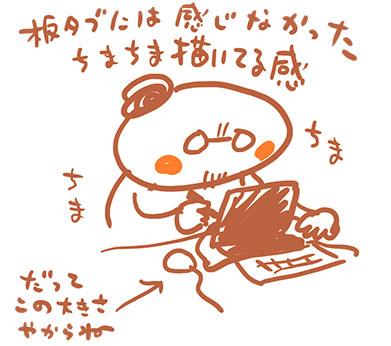 ワコムの液晶タブレット13HD購入 使ってみて編_e0022403_14212954.jpg