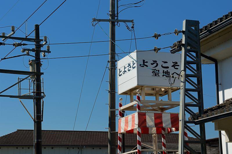 近江鉄道沿線巡り 其の一_f0032011_1948797.jpg