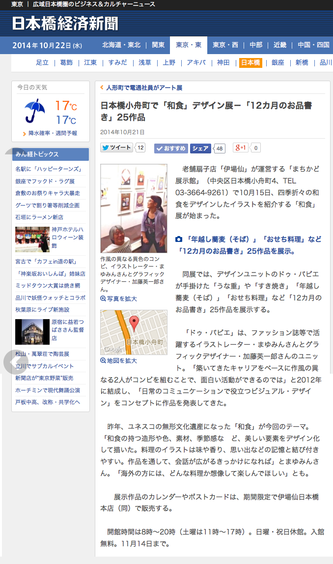 """WASHOKU"" Calendar& Art Exhibition by douxpapie日本橋伊場仙10/15~12/18_f0172313_16422119.png"