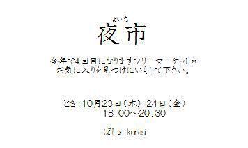 明日はkurasiさんで夜市です!_c0227522_17492657.jpg