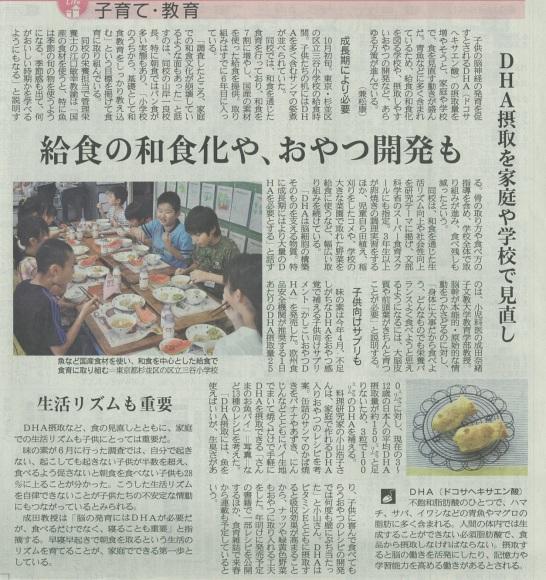 今日(10/22)の産経新聞朝刊で小山浩子のDHAおやつに関する記事が掲載されました♪_b0204930_11032258.jpg