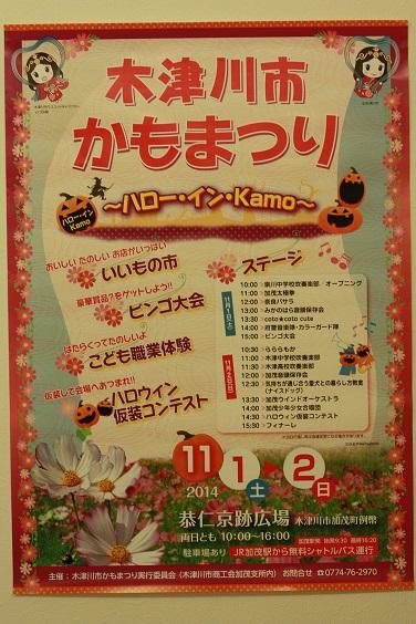木津川市かもまつり_b0174042_23343192.jpg