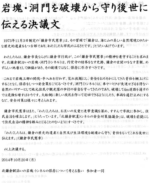 安全協議会隠れ蓑に鎌倉市が岩塊・トンネル破壊に舵取り?_c0014967_1255659.jpg