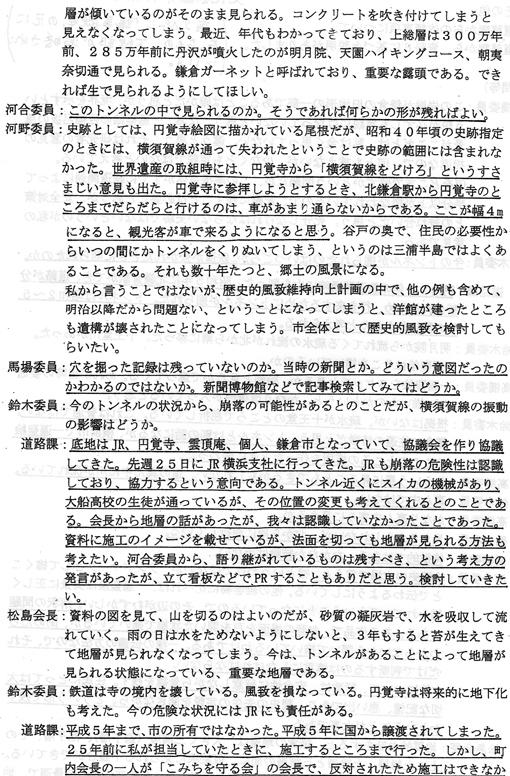安全協議会隠れ蓑に鎌倉市が岩塊・トンネル破壊に舵取り?_c0014967_13205297.jpg