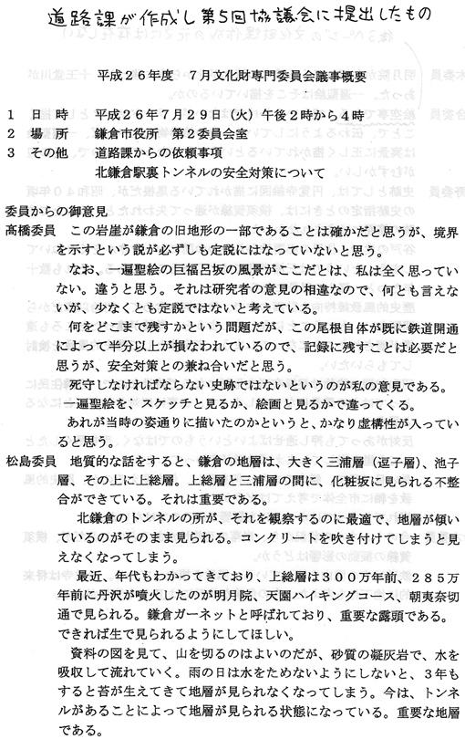 安全協議会隠れ蓑に鎌倉市が岩塊・トンネル破壊に舵取り?_c0014967_133559.jpg