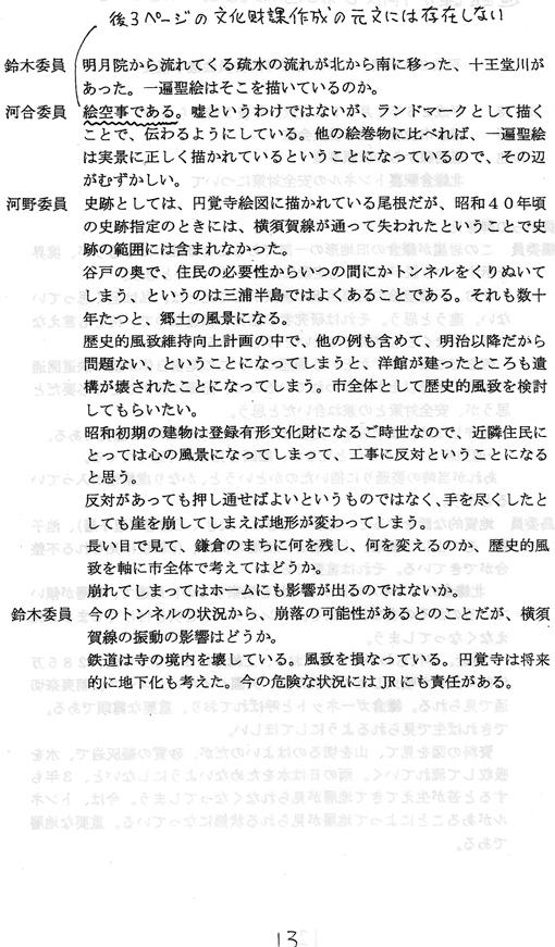 安全協議会隠れ蓑に鎌倉市が岩塊・トンネル破壊に舵取り?_c0014967_1342079.jpg