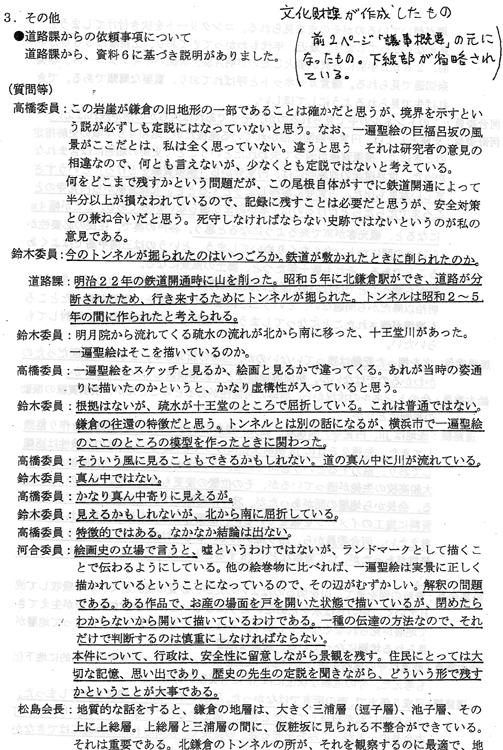 安全協議会隠れ蓑に鎌倉市が岩塊・トンネル破壊に舵取り?_c0014967_1351249.jpg