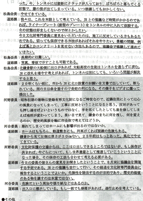 安全協議会隠れ蓑に鎌倉市が岩塊・トンネル破壊に舵取り?_c0014967_136275.jpg