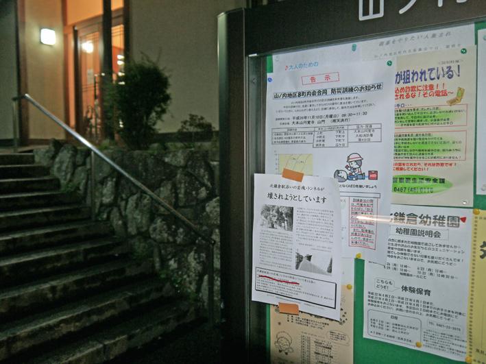安全協議会隠れ蓑に鎌倉市が岩塊・トンネル破壊に舵取り?_c0014967_1385193.jpg