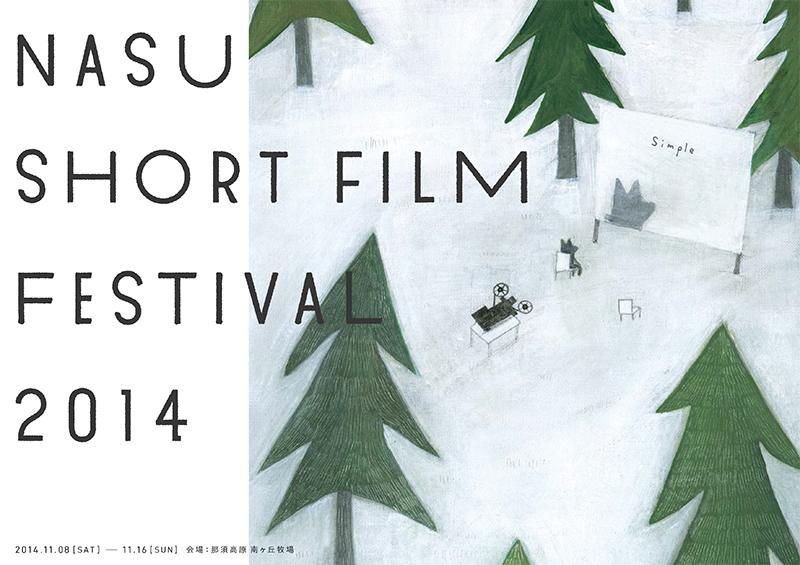 第9回 那須ショートフィルムフェスティバル2014 にて上映会します、2014.11/9 14:00~_b0229469_0152645.jpg