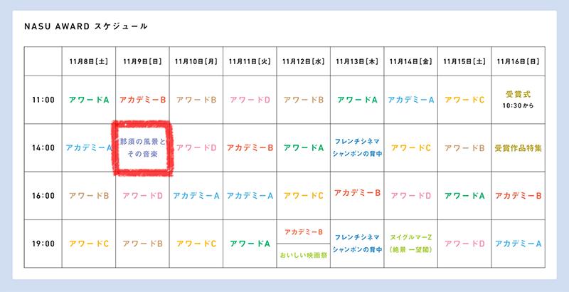 第9回 那須ショートフィルムフェスティバル2014 にて上映会します、2014.11/9 14:00~_b0229469_0153189.jpg