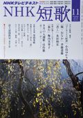 NHK短歌11月号_f0143469_1574117.jpg