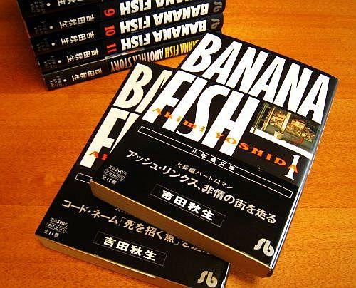 BANANA FISH_b0170184_1635863.jpg