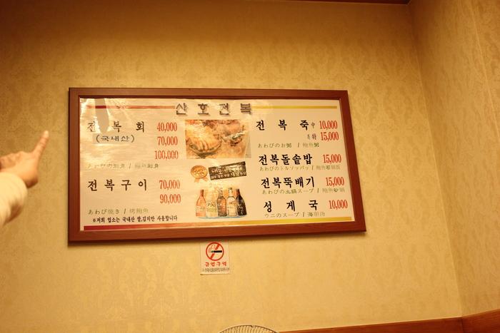 済州島とソウル 郷土料理と民族芸術に触れる旅 その1 あわびづくしの初日の晩御飯。_a0223786_1633453.jpg