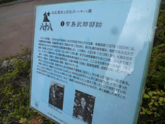 秀岳荘北大店への道案内&周辺散歩!_d0198793_13413925.jpg