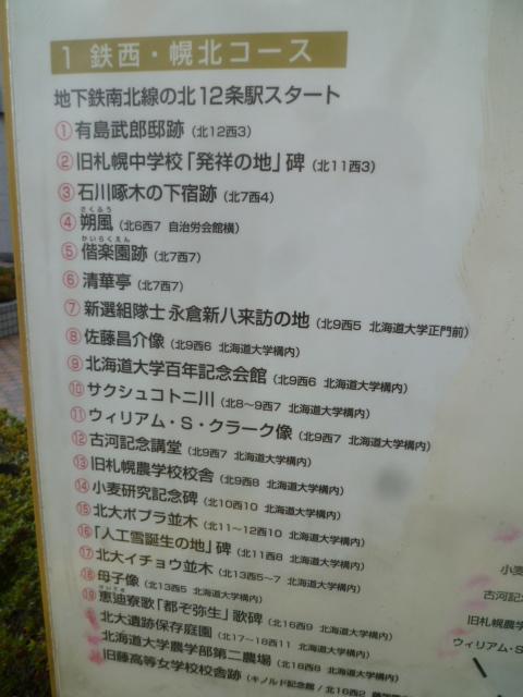 秀岳荘北大店への道案内&周辺散歩!_d0198793_13415149.jpg
