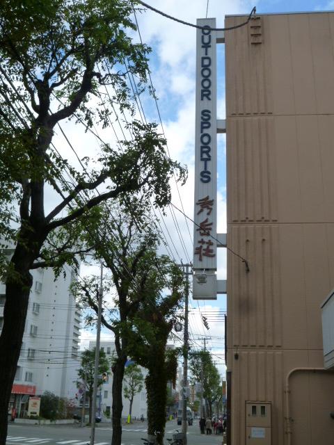 秀岳荘北大店への道案内&周辺散歩!_d0198793_1342475.jpg