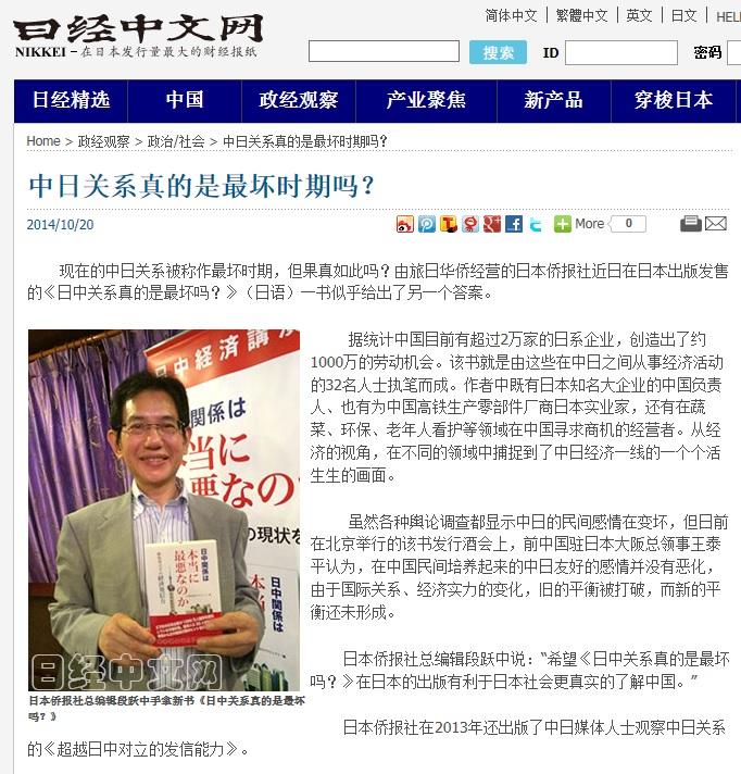 『日中関係は本当に最悪なのか?』北京出版記念会、日経中文網で報道_d0027795_1264159.jpg