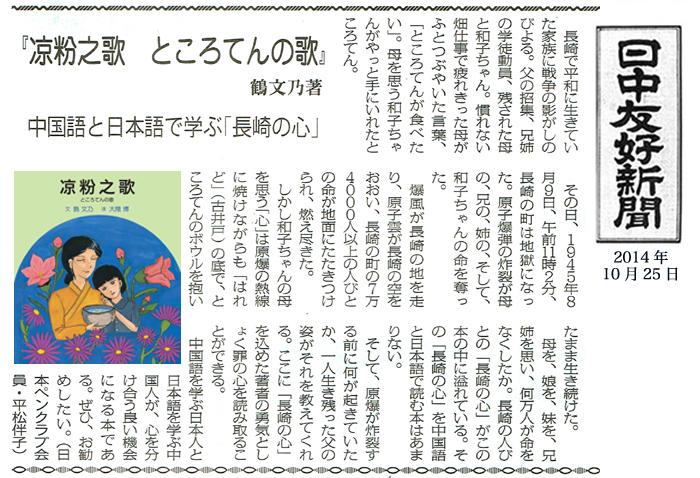 10月25日付けの日中友好新聞に、鶴文乃著『ところてんの歌』(日中対訳版) の記事掲載_d0027795_133849100.jpg