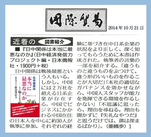 10月21日付けの国際貿易「近着の図書紹介」に、『日中関係は本当に最悪なのか』が、取り上げられました。_d0027795_13395276.jpg