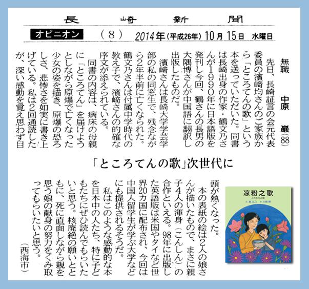 長崎新聞の「オピニオン」に、88歳の方から『ところてんの歌』 の感想文が取り上げられました。_d0027795_13424125.jpg