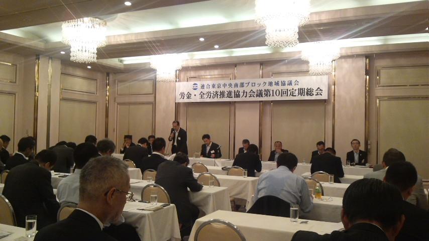 労金・全労済さんと会議_c0092197_10462300.jpg