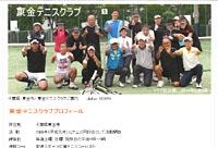 新規入会が増えた、東金テニスクラブ_b0114798_154207.jpg