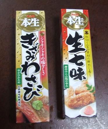 ヱスビー生七味で和風味噌ピザ_f0019498_17403730.jpg