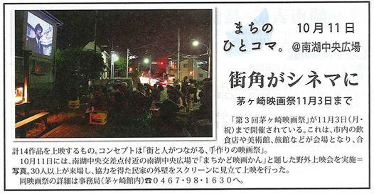 まちかど映画かん タウンニュースに登場_f0087202_12354837.jpg