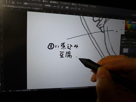 ワコムの液晶タブレット13HD購入 仕事の絵を描く編_e0022403_13561536.jpg