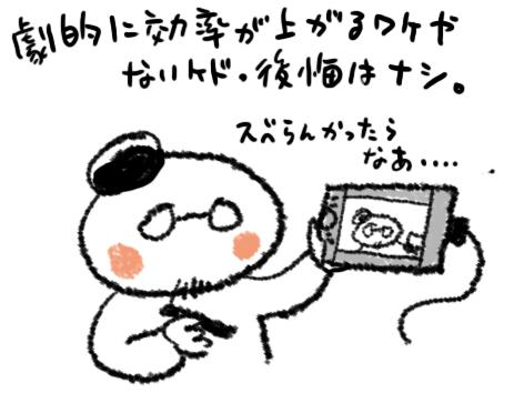 ワコムの液晶タブレット13HD購入 仕事の絵を描く編_e0022403_14175823.jpg