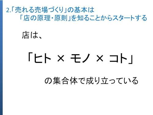 「売れる売場」について_f0070004_17401343.jpg