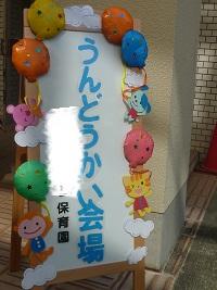 運動会_a0177314_1913842.jpg