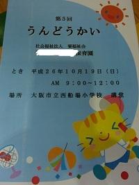 運動会_a0177314_1926436.jpg