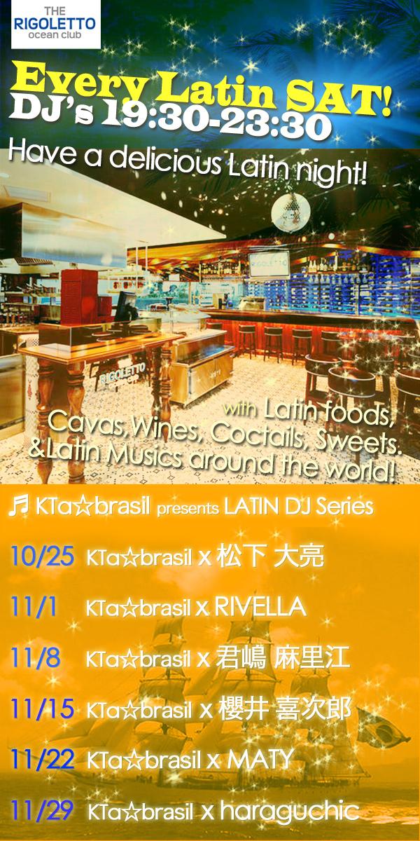 毎週土曜▶色んなDJがラテンをプレイ♬19:30-23:30 LATIN DJ Series♬ 横浜THE RIGOLETTO OCEAN CLUB☆_b0032617_1810636.jpg