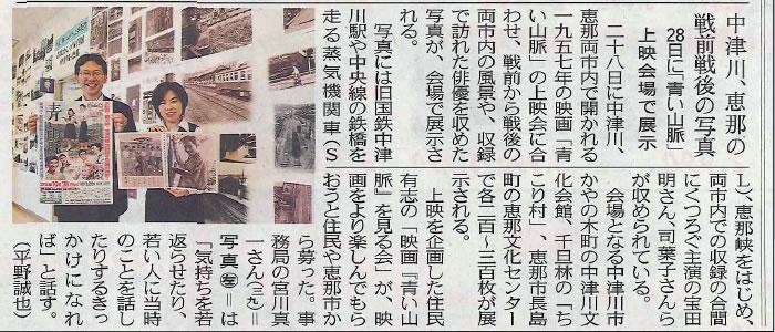 中津川・恵那の戦前後の写真―中日新聞_d0063218_11223515.jpg