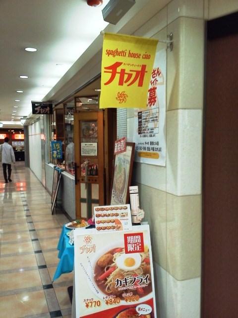 名古屋に来たならここかな?チャオのあんかけスパ_b0081121_6271244.jpg