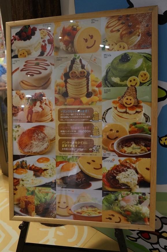 ニコチャンマークのパンケーキ デイズ_c0223630_18274813.jpg