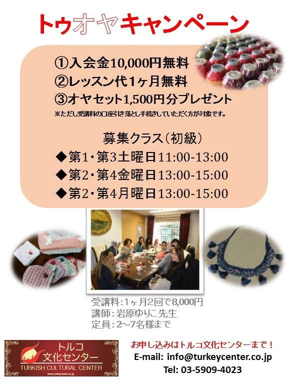 トゥーオヤ教室 新規開講のお知らせ_f0207531_124674.jpg
