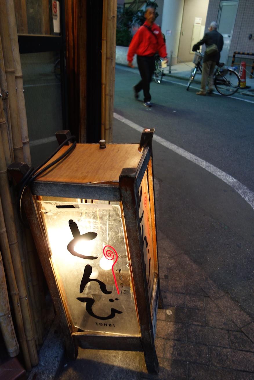 府中駅周辺 9_e0216133_2040730.jpg