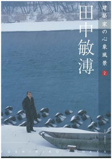 建築家の心象風景② 田中敏溥_b0015157_10142381.jpg