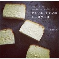 tatinのチーズケーキ_e0199564_15142685.jpg