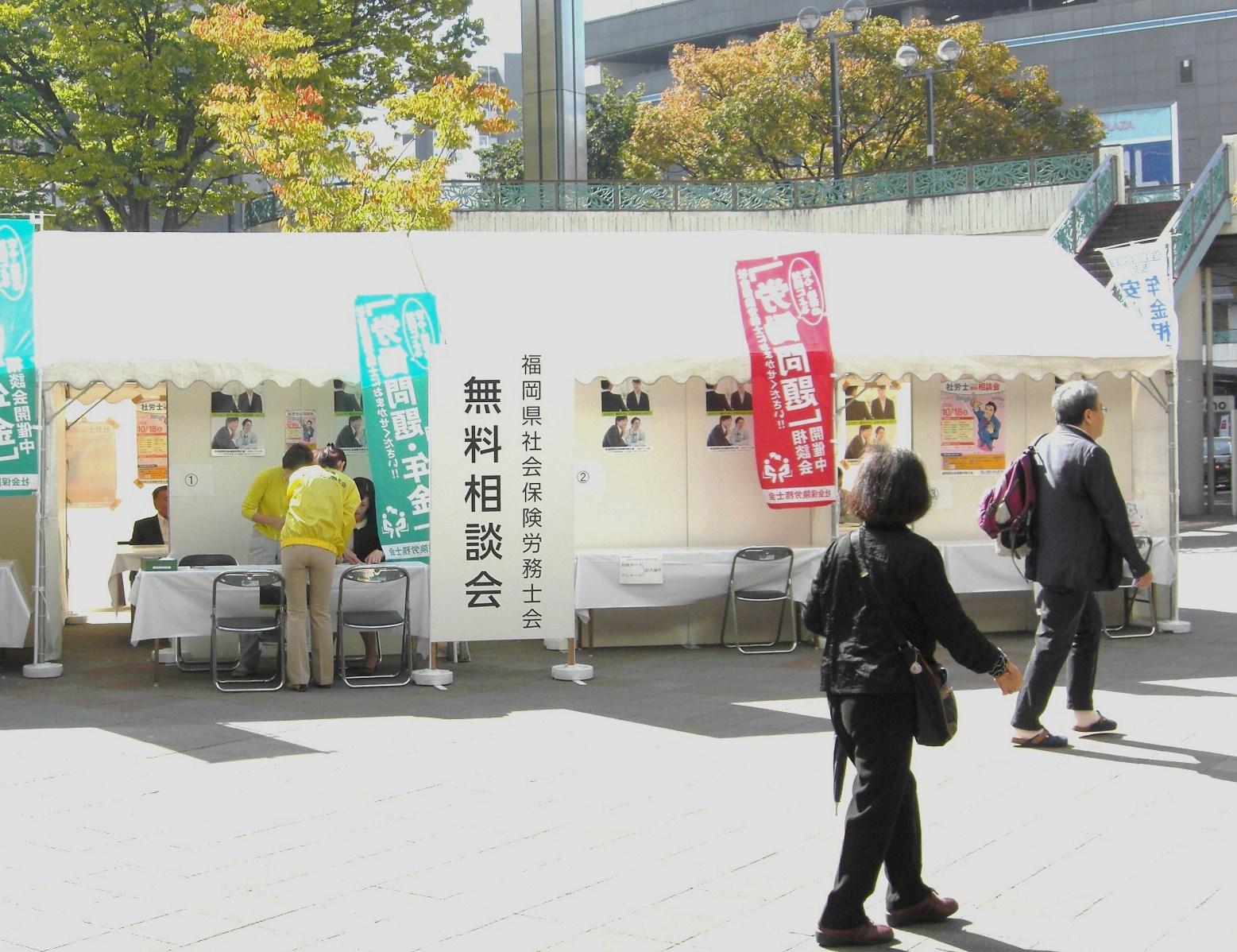 県下一斉「社会保険労務士による無料相談会」が開催されました。_f0120774_14292647.jpg