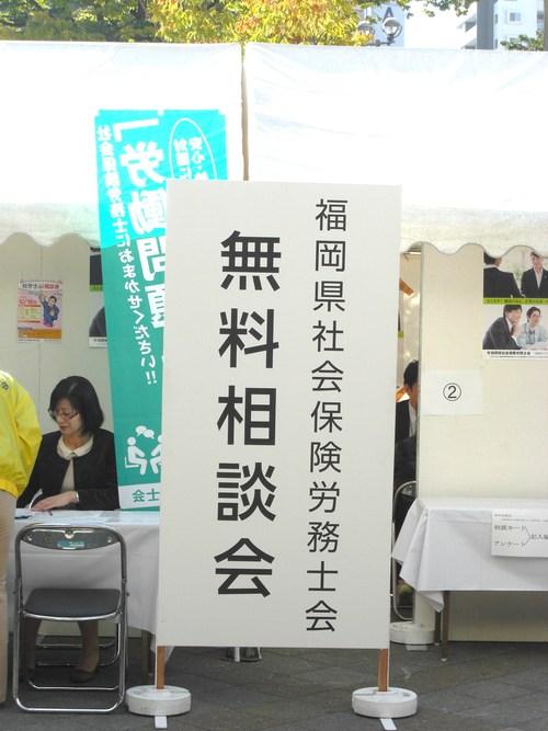 県下一斉「社会保険労務士による無料相談会」が開催されました。_f0120774_14292927.jpg